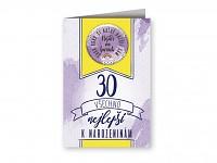Blahopřání s plackou - 30. narozeniny