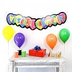 Girlanda (banner) 25 x 125 cm - Veselé narozeniny balónkové